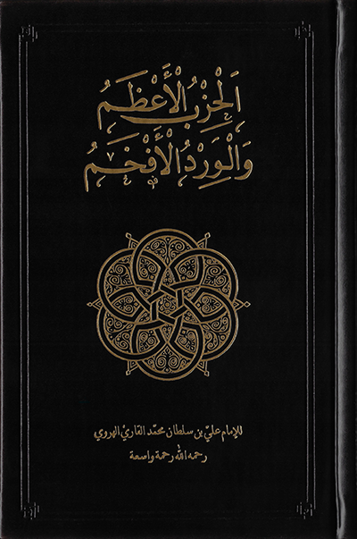 Al-Hizb al-A'zam Antiqued Black with Gilding