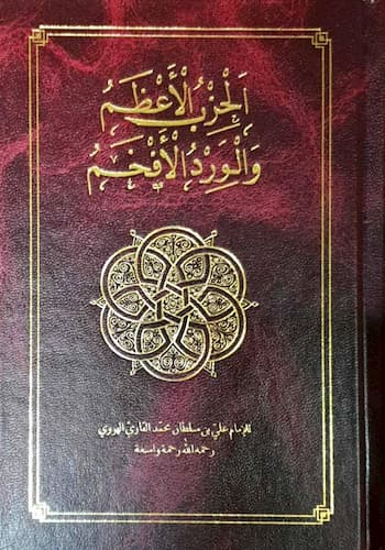Al-Hizb al Azam - Book Cover